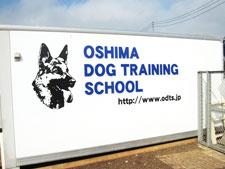 大島ドッグトレーニングスクール