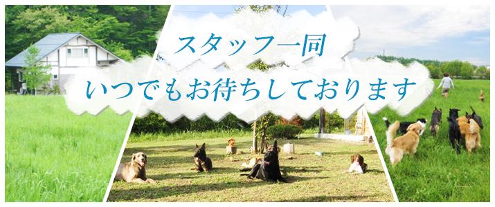 長野訓練施設